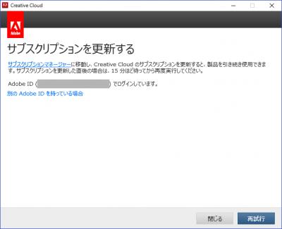 Adobeメンバーシップ終了後の画面