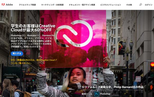 Adobe CC(Creative Cloud) ホームページ キャプチャ