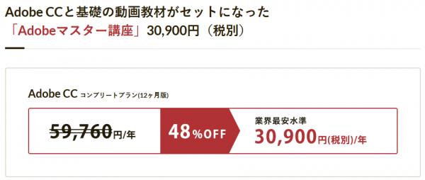 デジハリオンラインスクール Adobe CC が 48% OFF