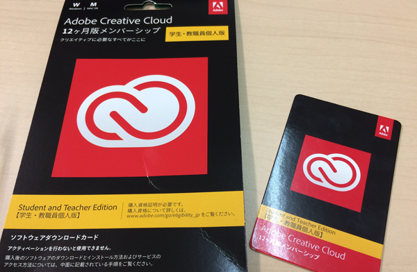 Adobe CC ソフトウェアダウンロードカード