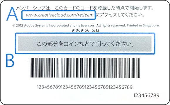 ソフトウェアダウンロードの裏面イメージ