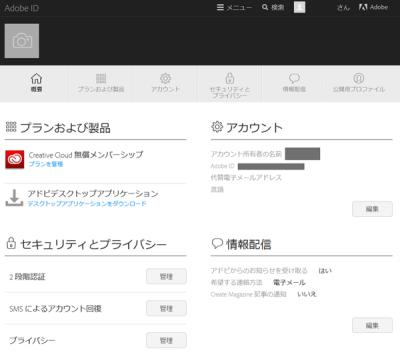 Adobeアカウント管理画面