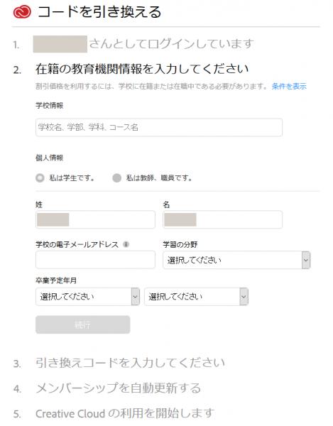 Adobe CC 学生・教職員個人版のライセンス認証方法01