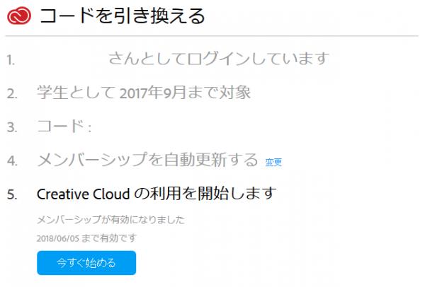 Adobe CC 学生・教職員個人版のライセンス認証方法05