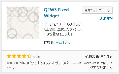 Q2W3 Fixed Widget 使い方01