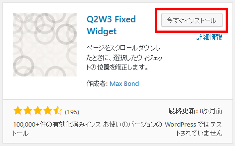 Q2W3 Fixed Widget 使い方02