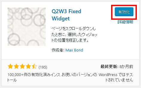 Q2W3 Fixed Widget 使い方03