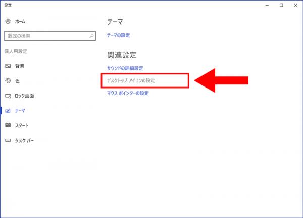 テーマ→デスクトップ アイコンの設定