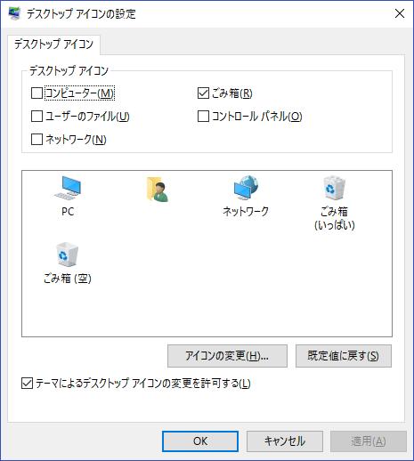 デスクトップ アイコンの設定 画面