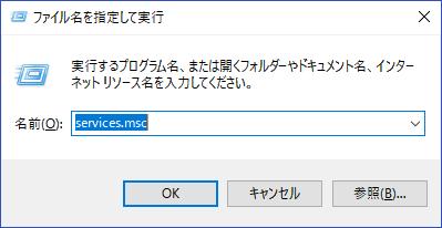 services.mscの実行