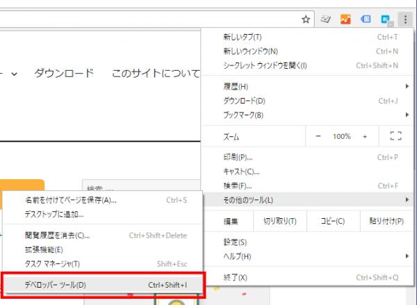 Chrome デベロッパーツールの起動