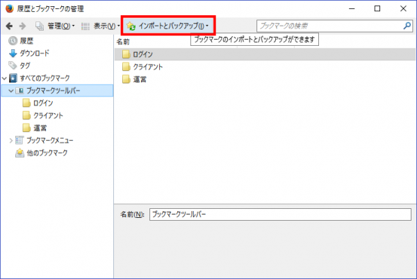 Firefoxブックマークのバックアップ02