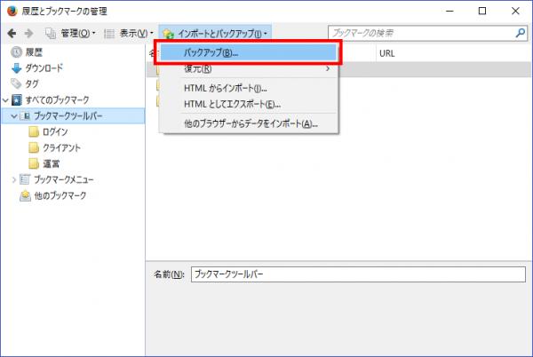 Firefoxブックマークのバックアップ03