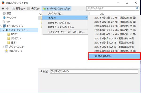 Firefoxブックマークの復元03