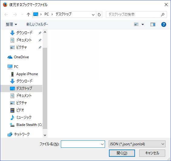 Firefoxブックマークの復元04