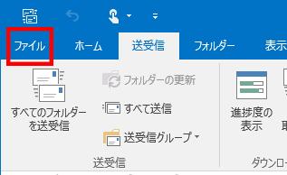 Outlook 2016 データファイルの保存場所01