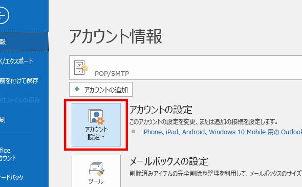 Outlook 2016 データファイルの保存場所02