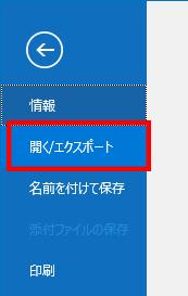 Outlook 2016 データファイルのエクスポート02