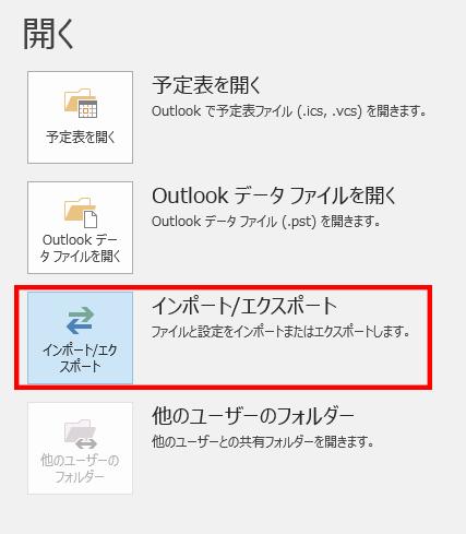 Outlook 2016 データファイルのエクスポート03