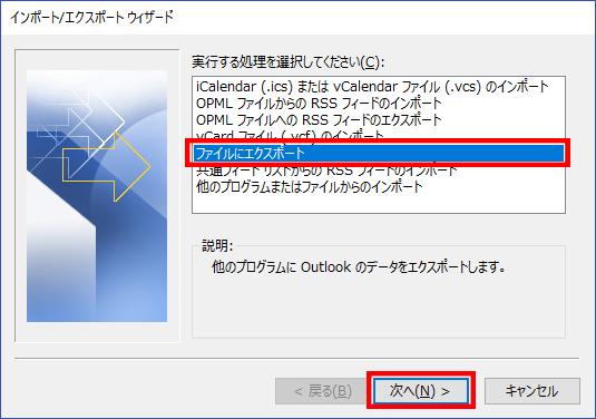 Outlook 2016 データファイルのエクスポート04