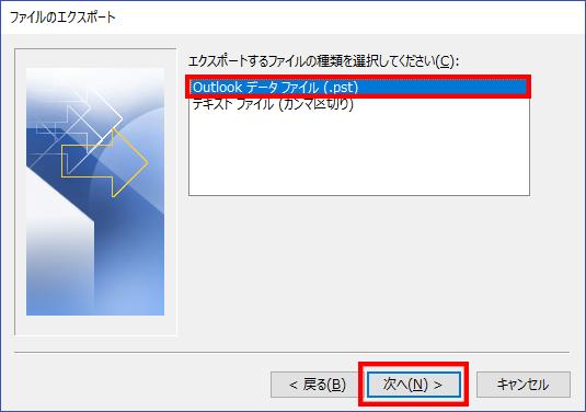 Outlook 2016 データファイルのエクスポート05