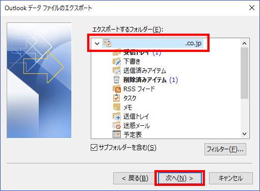 Outlook 2016 データファイルのエクスポート06