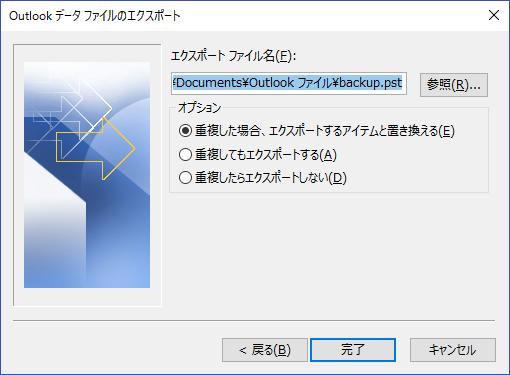 Outlook 2016 データファイルのエクスポート07