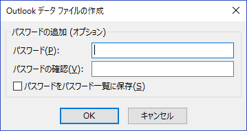 Outlook 2016 データファイルのエクスポート08