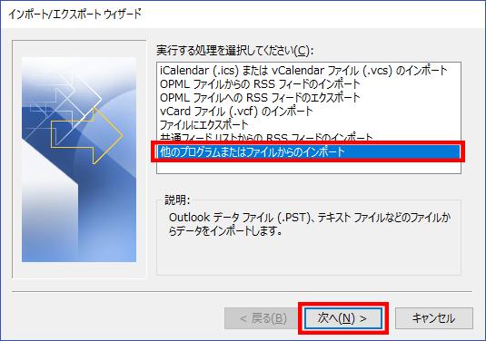 Outlook 2016 データファイルのインポート01