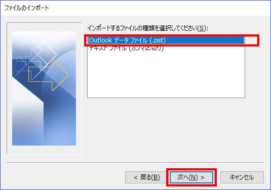 Outlook 2016 データファイルのインポート02