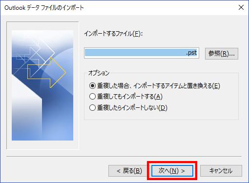 Outlook 2016 データファイルのインポート03