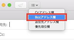 MacメールでBcc欄を表示する方法02