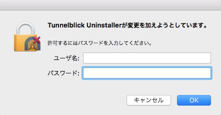 Tunnelblickのアンインストール手順10