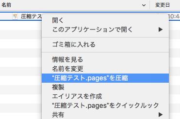 Macでパスワード付きzipファイルを作る01
