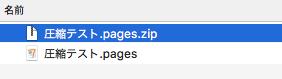 Macでパスワード付きzipファイルを作る02