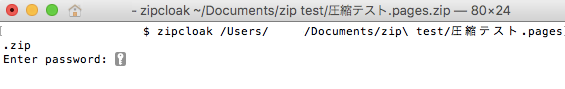 Macでパスワード付きzipファイルを作る05
