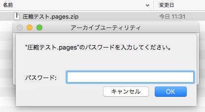 Macでパスワード付きzipファイルを作る07
