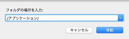 Finderでアドレスを入力する02