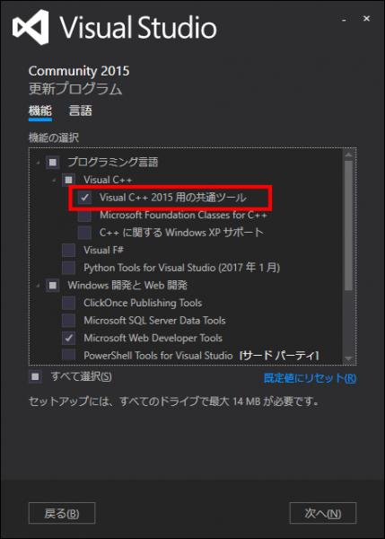dumpbinを使えるようにするインストールオプション「Visual C++ 2015用の共通ツール」