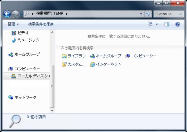 Windows7のエクスプローラ(見つからない検索)