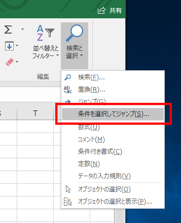 【EXCEL】図形オブジェクトの一括削除01