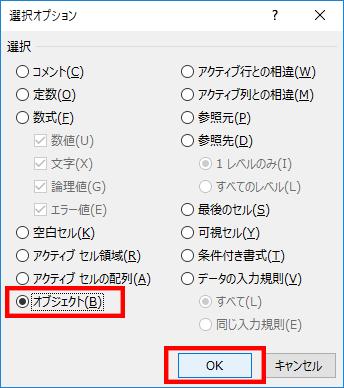 【EXCEL】図形オブジェクトの一括削除02