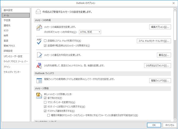 Outlookオプション02