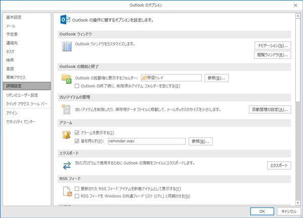 Outlookオプション03