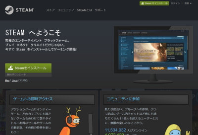 Steamダウンロードページ