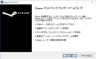 Steamインストールウィザード01