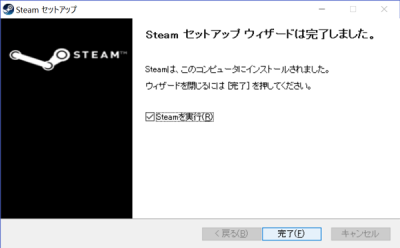 Steamインストールウィザード02