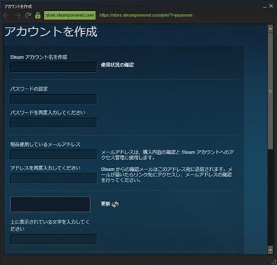 Steamアカウント登録画面