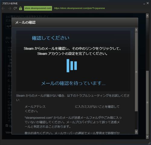 Steamメール認証中画面