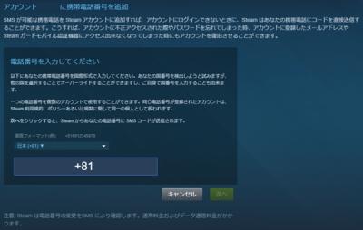 Steam携帯電話登録